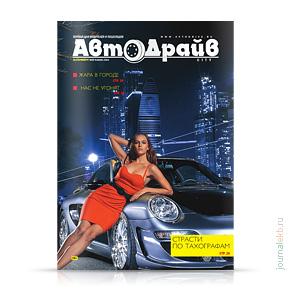 Автодрайв №06, июнь 2014