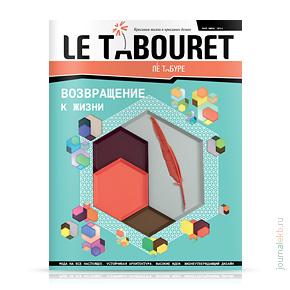 Le Tabouret, май-июнь 2014