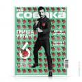 cover-sobaka-51
