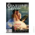 cover-svadebniy-vals-62