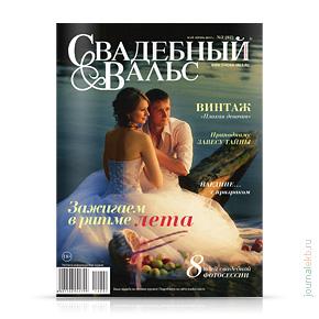 Свадебный вальс №62, май-июнь 2014
