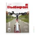 cover-vybiray-276