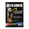 cover-avtoelita-41