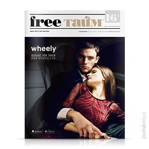 Free Time №45, июль-август 2014