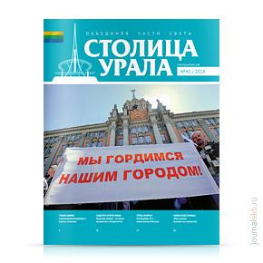 Столица Урала №42, июль 2014