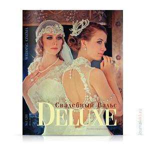 Deluxe №20, июль-август 2014