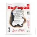 cover-vybiray-278