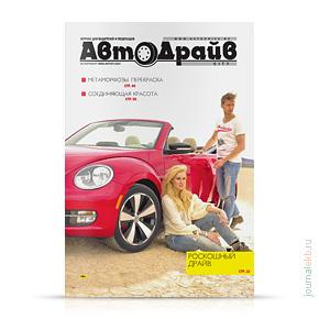 Автодрайв №07, август 2014