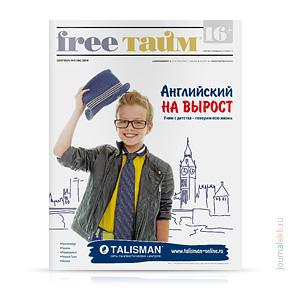 Free Time №46, сентябрь 2014