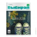 cover-vybiray-280