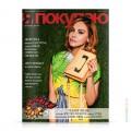 cover-yapok-2014-08