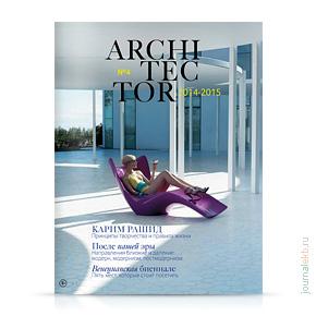 Architector №4, осень 2014