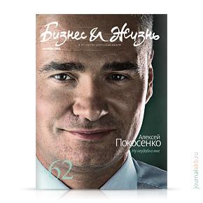 Бизнес и жизнь №93, сентябрь 2014