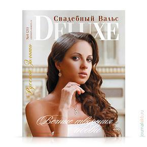 Deluxe №21, сентябрь-октябрь 2014