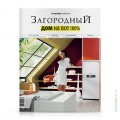 cover-zagorodniy-2014-09