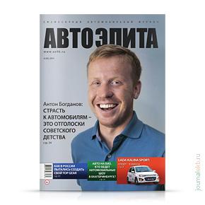 Автоэлита №42, сентябрь 2014