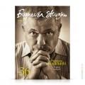 cover-biznes-i-zhizn-94
