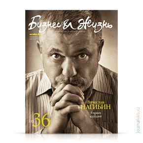 Бизнес и жизнь №94, октябрь 2014