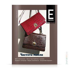 E-magazine №15, осень 2014