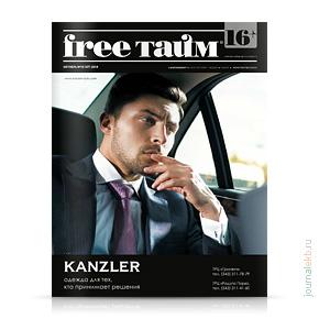 Free Time №47, октябрь 2014