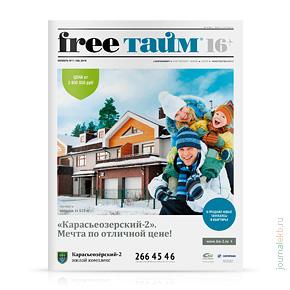Free Time №48, ноябрь 2014