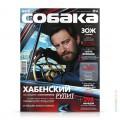 cover-sobaka-54