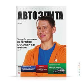 Автоэлита №43, октябрь 2014