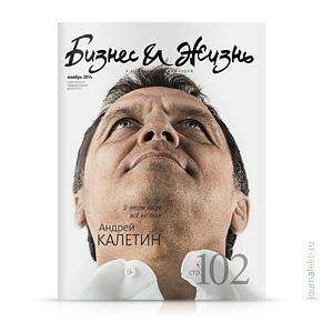 Бизнес и жизнь №95, ноябрь 2014