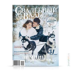 Свадебный вальс №65, декабрь 2014 - февраль 2015