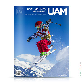 UAM №81, ноябрь-декабрь 2014