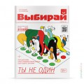 cover-vybiray-284