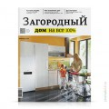 cover-zagorodniy-2014-10