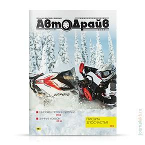 Автодрайв №11, ноябрь 2014