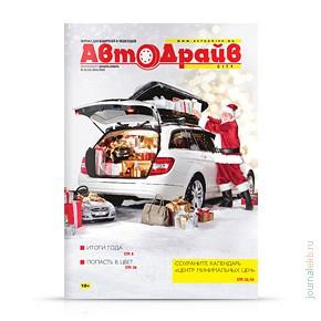 Автодрайв №12, декабрь 2014