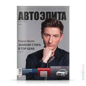 Автоэлита №44, ноябрь 2014