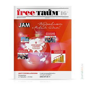 Free Time №49, декабрь 2014