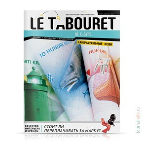 Le Tabouret, ноябрь-декабрь 2014