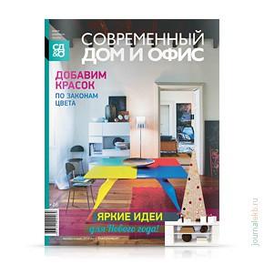 Современный дом и офис №145, декабрь 2014