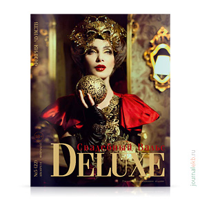 Deluxe №22, декабрь 2014