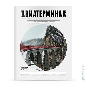 Авиатерминал №51, февраль 2015