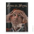 cover-biznes-i-zhizn-97