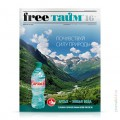 cover-freetime-51