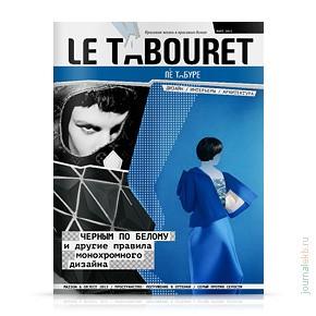 Le Tabouret, март 2015