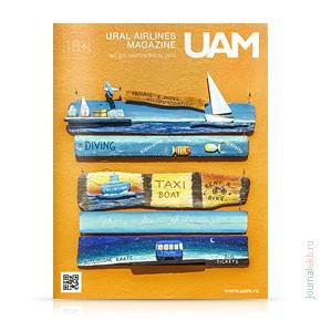 UAM №83, март-апрель 2015