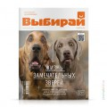 cover-vybiray-290