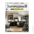 cover-zagorodniy-2014-12