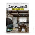 cover-zagorodniy-2015-02