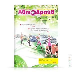 Автодрайв №14, март 2015