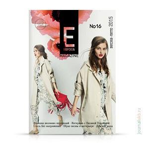 E-magazine №16, весна-лето 2015