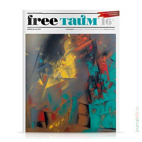 Free Time №52, апрель 2015
